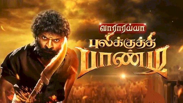 Pulikkuthi Pandi Full Movie Download